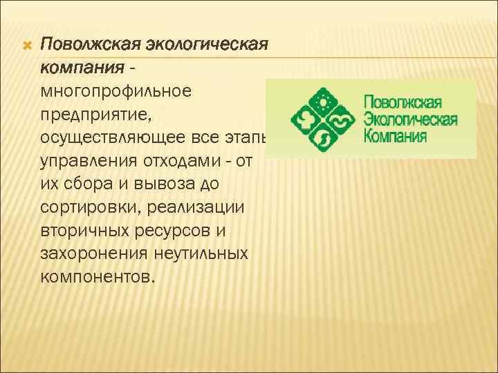 Поволжская экологическая компания многопрофильное предприятие, осуществляющее все этапы управления отходами - от их