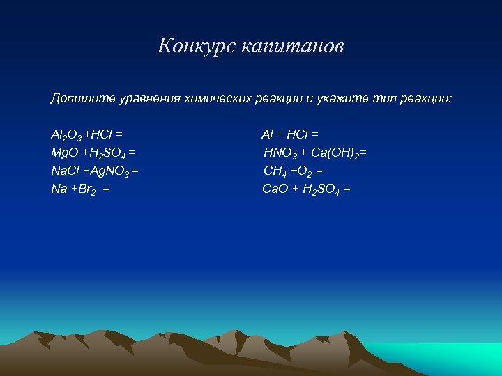 Конкурс капитанов Допишите уравнения химических реакции и укажите тип реакции: Al 2 O 3