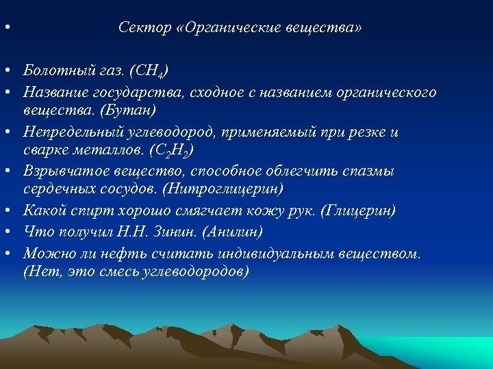 • Сектор «Органические вещества» • Болотный газ. (CH 4) • Название государства, сходное