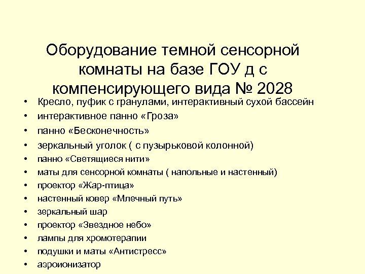 Оборудование темной сенсорной комнаты на базе ГОУ д с компенсирующего вида № 2028 •