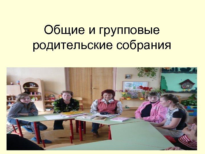 Общие и групповые родительские собрания