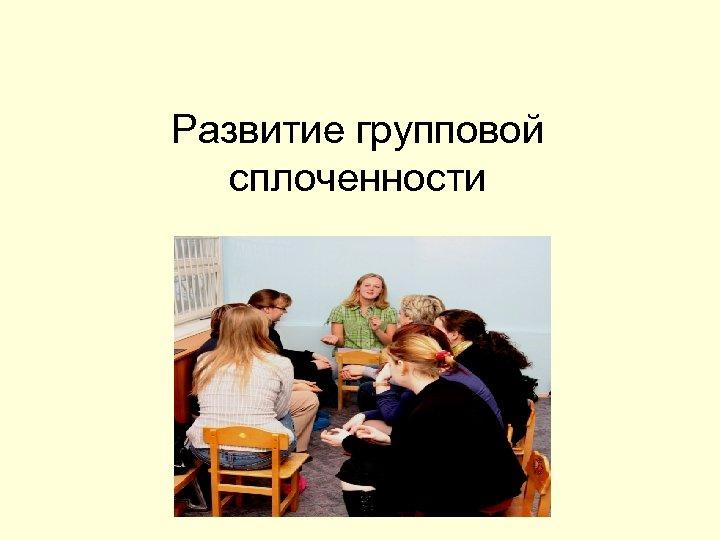 Развитие групповой сплоченности
