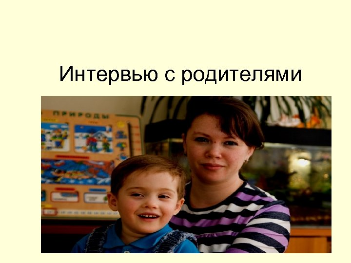 Интервью с родителями
