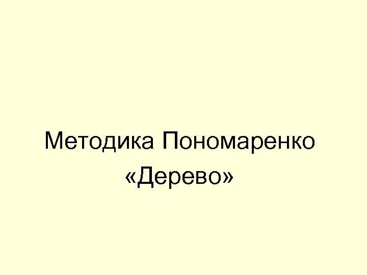 Методика Пономаренко «Дерево»