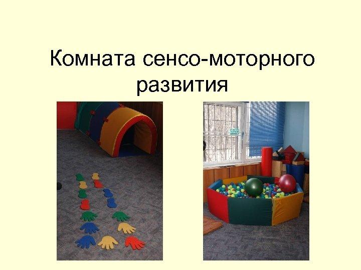 Комната сенсо-моторного развития