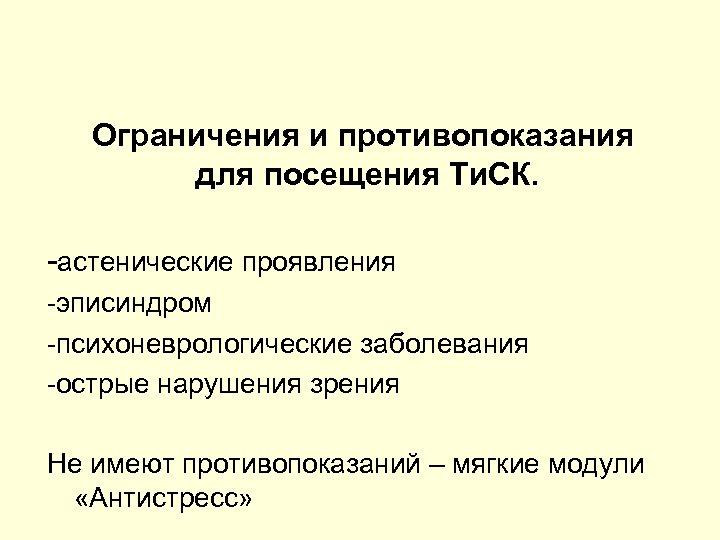 Ограничения и противопоказания для посещения Ти. СК. -астенические проявления -эписиндром -психоневрологические заболевания -острые нарушения