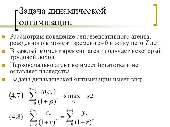 Задача динамической оптимизации n n Рассмотрим поведение репрезентативного агента, рожденного в момент времени t=0