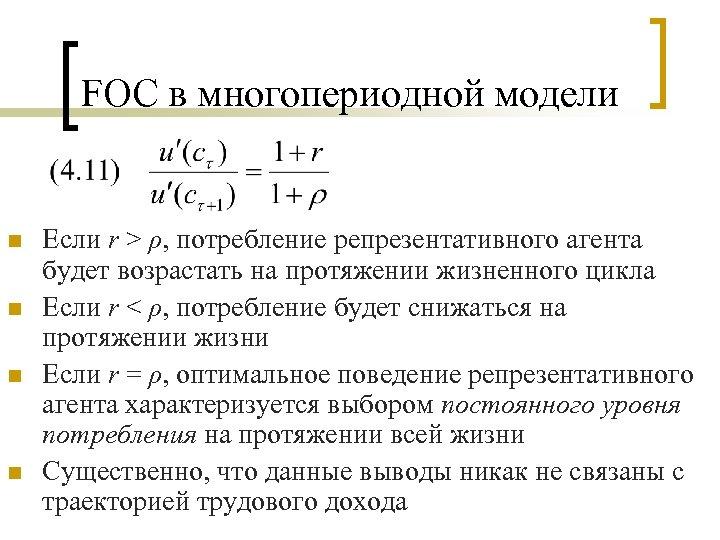 FOC в многопериодной модели n n Если r > ρ, потребление репрезентативного агента будет