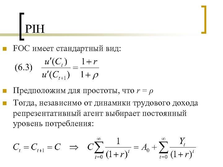 PIH n FOC имеет стандартный вид: n Предположим для простоты, что r = ρ