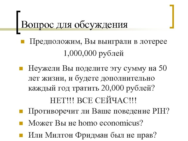 Вопрос для обсуждения n Предположим, Вы выиграли в лотерее 1, 000 рублей n Неужели