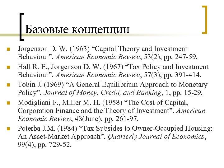 """Базовые концепции n n n Jorgenson D. W. (1963) """"Capital Theory and Investment Behaviour""""."""