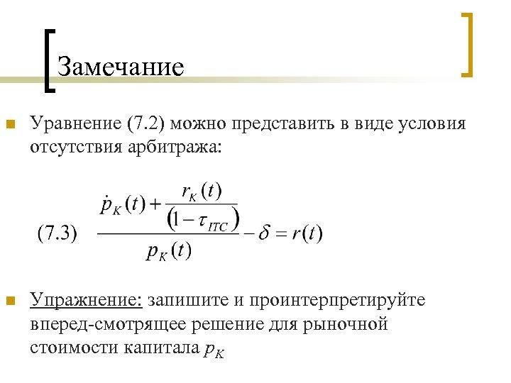 Замечание n Уравнение (7. 2) можно представить в виде условия отсутствия арбитража: n Упражнение: