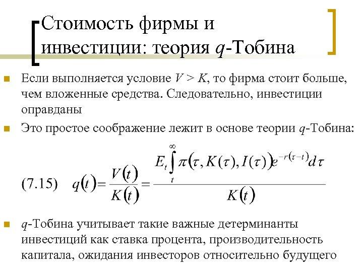 Стоимость фирмы и инвестиции: теория q-Тобина n n n Если выполняется условие V >