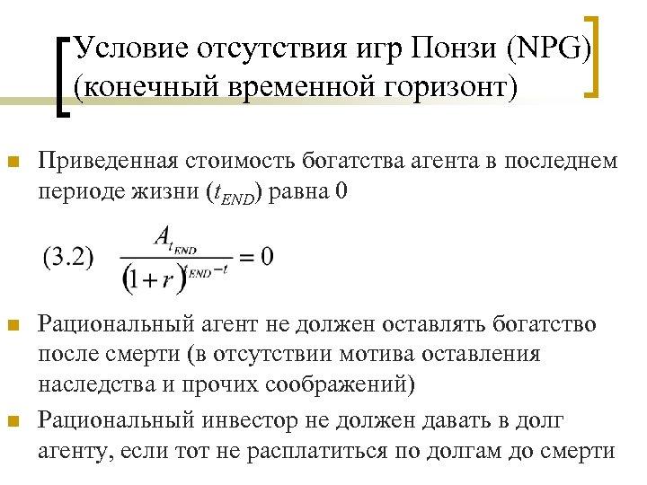 Условие отсутствия игр Понзи (NPG) (конечный временной горизонт) n Приведенная стоимость богатства агента в