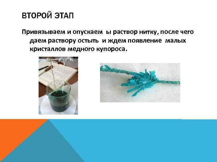 ВТОРОЙ ЭТАП Привязываем и опускаем ы раствор нитку, после чего даем раствору остыть и