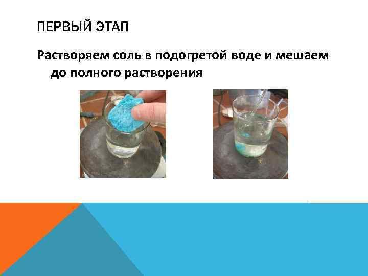 ПЕРВЫЙ ЭТАП Растворяем соль в подогретой воде и мешаем до полного растворения