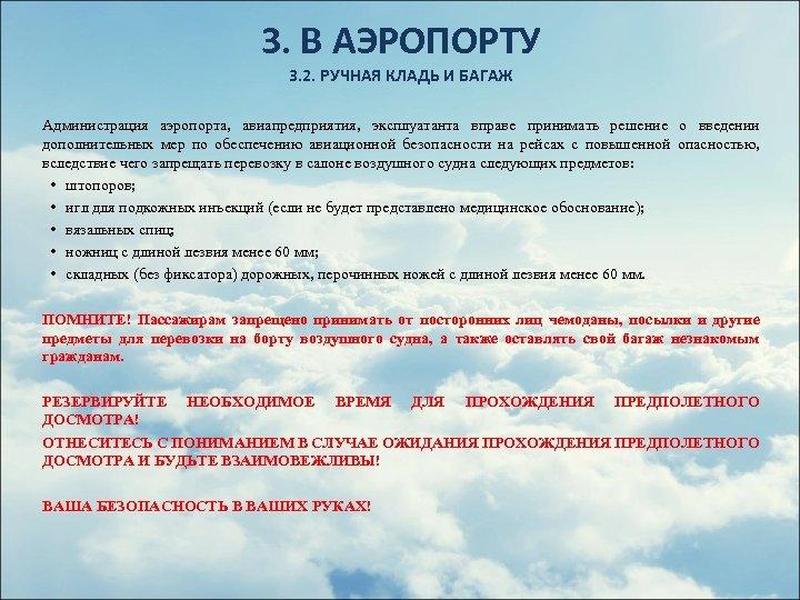 3. В АЭРОПОРТУ 3. 2. РУЧНАЯ КЛАДЬ И БАГАЖ Администрация аэропорта, авиапредприятия, эксплуатанта вправе
