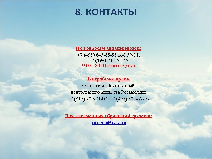 8. КОНТАКТЫ По вопросам авиаперевозок: +7 (495) 645 -85 -55 доб. 59 -11, +7