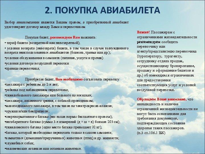 2. ПОКУПКА АВИАБИЛЕТА Выбор авиакомпании является Вашим правом, а приобретенный авиабилет удостоверяет договор между