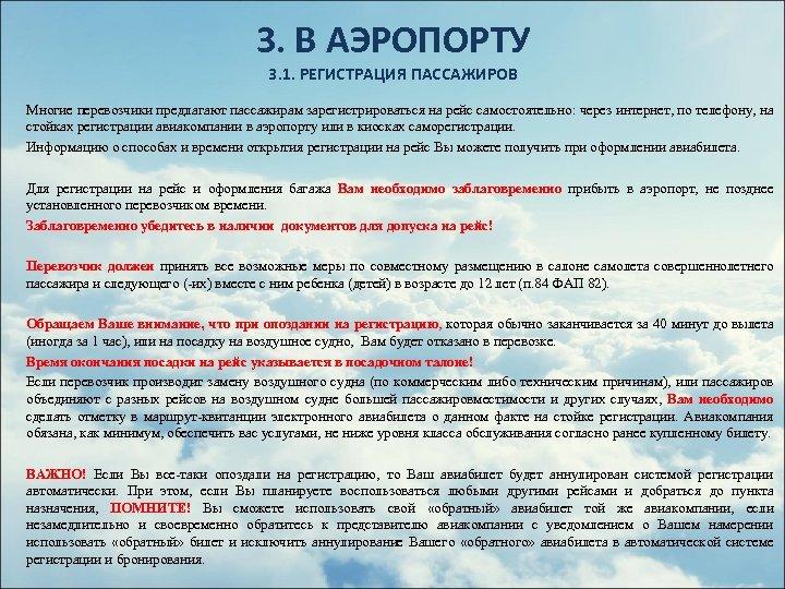 3. В АЭРОПОРТУ 3. 1. РЕГИСТРАЦИЯ ПАССАЖИРОВ Многие перевозчики предлагают пассажирам зарегистрироваться на рейс