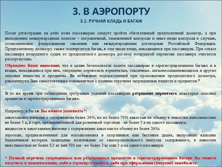 3. В АЭРОПОРТУ 3. 2. РУЧНАЯ КЛАДЬ И БАГАЖ После регистрации на рейс всем
