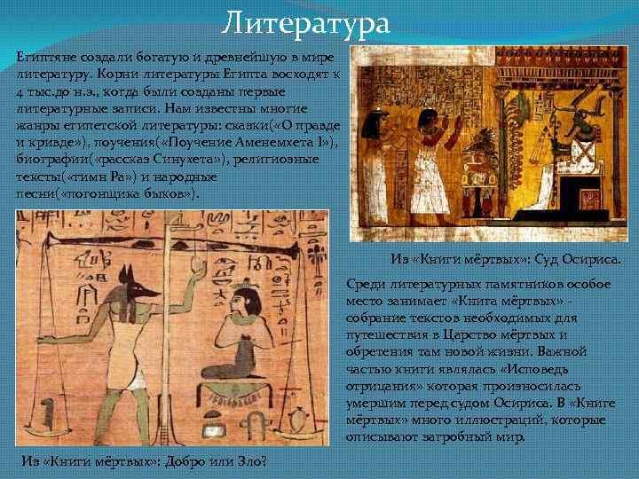Литература Египтяне создали богатую и древнейшую в мире литературу. Корни литературы Египта восходят к
