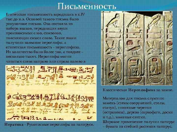 Письменность Египетская письменность зародилась в к. IV тыс. до н. э. Основой такого письма