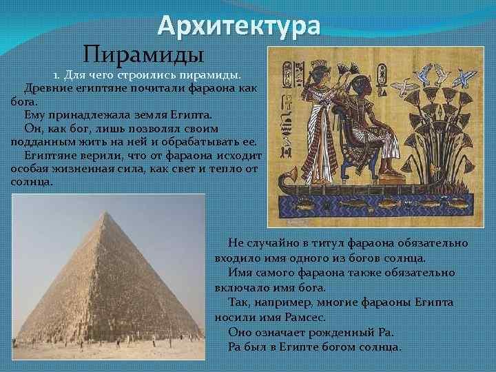 Архитектура Пирамиды 1. Для чего строились пирамиды. Древние египтяне почитали фараона как бога. Ему