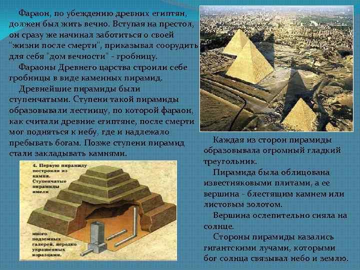 Фараон, по убеждению древних египтян, должен был жить вечно. Вступая на престол, он сразу