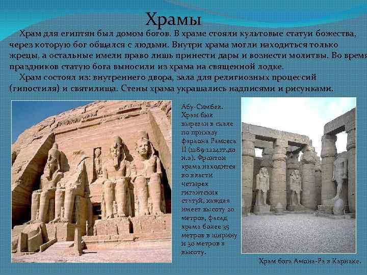 Храмы Храм для египтян был домом богов. В храме стояли культовые статуи божества, через