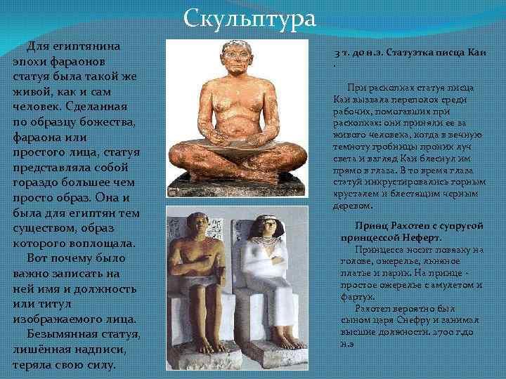 Скульптура Для египтянина эпохи фараонов статуя была такой же живой, как и сам человек.