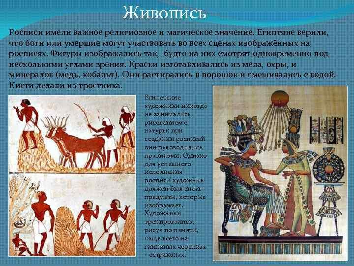 Живопись Росписи имели важное религиозное и магическое значение. Египтяне верили, что боги или умершие