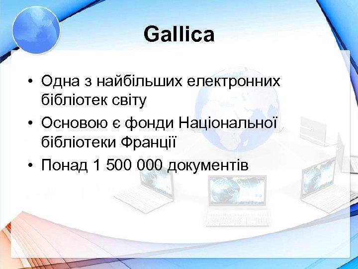 Gallica • Одна з найбільших електронних бібліотек світу • Основою є фонди Національної бібліотеки