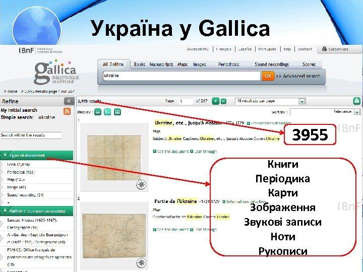 Україна у Gallica 3955 Книги Періодика Карти Зображення Звукові записи Ноти Рукописи