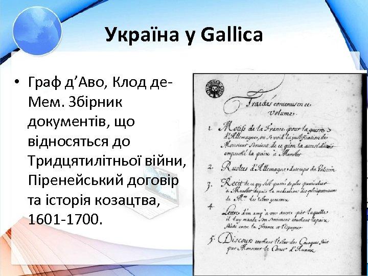 Україна у Gallica • Граф д'Аво, Клод де. Мем. Збірник документів, що відносяться до