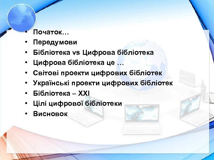 • • • Початок… Передумови Бібліотека vs Цифрова бібліотека це … Cвітові проекти
