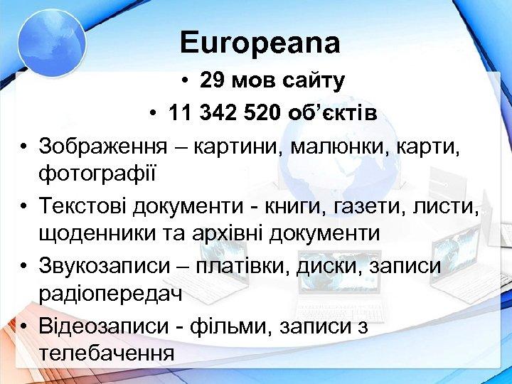 Europeana • • • 29 мов сайту • 11 342 520 об'єктів Зображення –