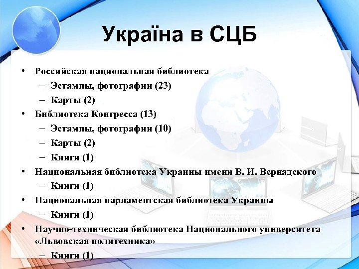 Україна в СЦБ • Российская национальная библиотека – Эстампы, фотографии (23) – Карты (2)
