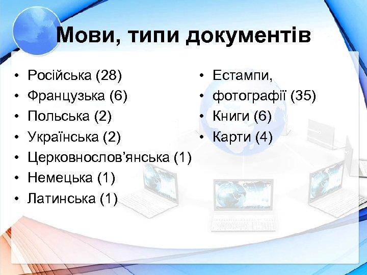 Мови, типи документів • • Російська (28) Французька (6) Польська (2) Українська (2) Церковнослов'янська