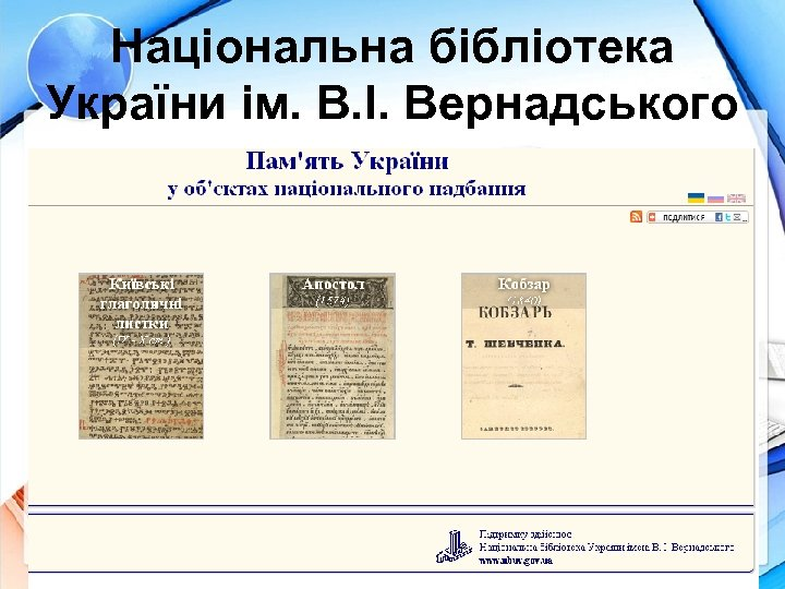 Національна бібліотека України ім. В. І. Вернадського