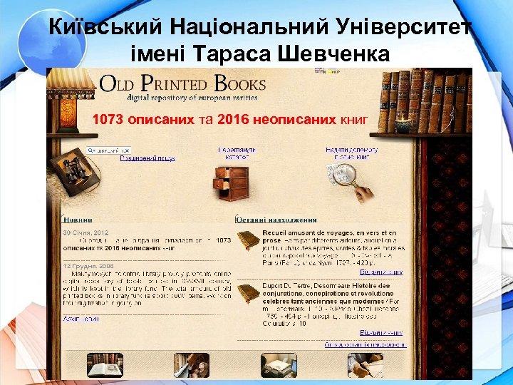 Київський Національний Університет імені Тараса Шевченка 1073 описаних та 2016 неописаних книг