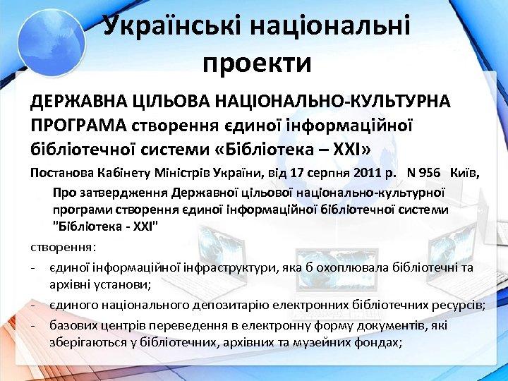 Українські національні проекти ДЕРЖАВНА ЦІЛЬОВА НАЦІОНАЛЬНО-КУЛЬТУРНА ПРОГРАМА створення єдиної інформаційної бібліотечної системи «Бібліотека –