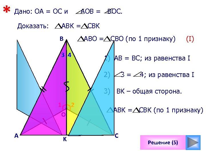 * Дано: ОА = ОС и Доказать: АОВ = ВОС. АВК = CBК B