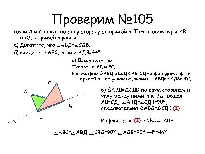 Проверим № 105 Точки А и С лежат по одну сторону от прямой а.