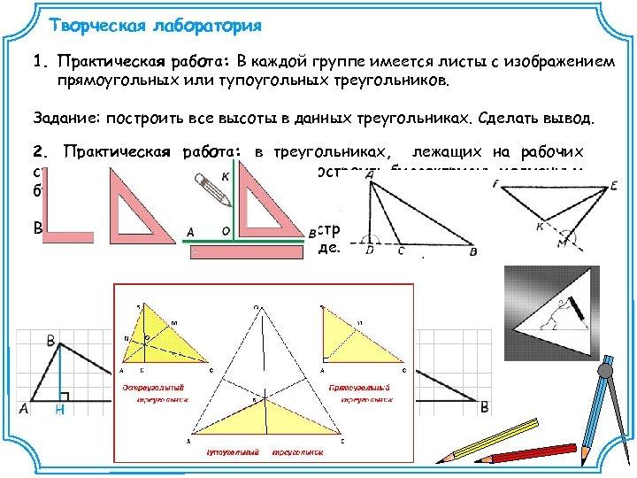 Творческая лаборатория 1. Практическая работа: В каждой группе имеется листы с изображением прямоугольных или