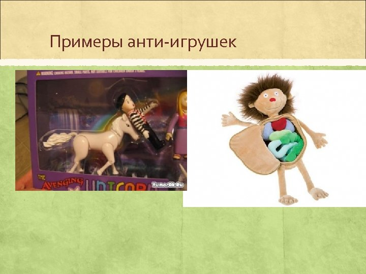 Примеры анти-игрушек
