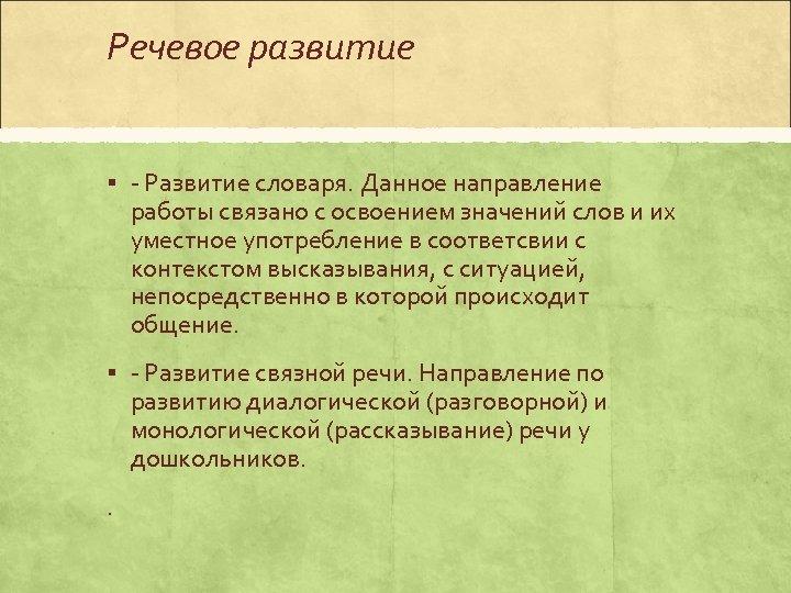 Речевое развитие § - Развитие словаря. Данное направление работы связано с освоением значений слов