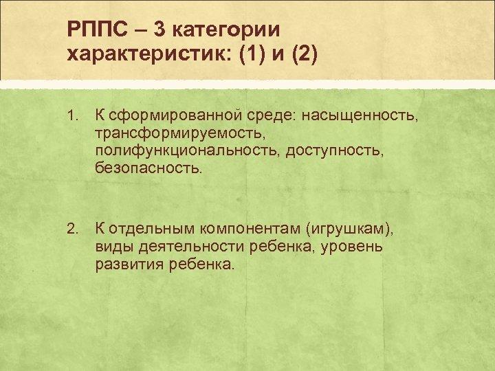 РППС – 3 категории характеристик: (1) и (2) 1. К сформированной среде: насыщенность, трансформируемость,