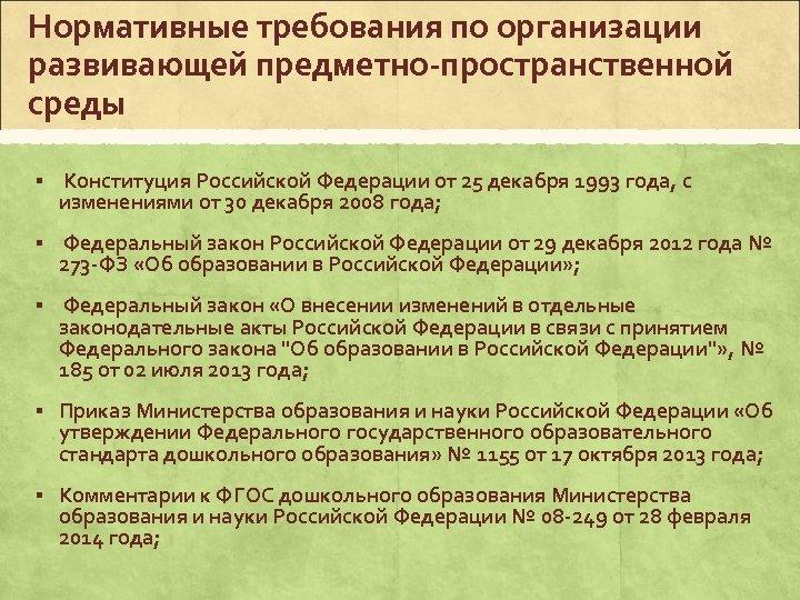 Нормативные требования по организации развивающей предметно-пространственной среды § Конституция Российской Федерации от 25 декабря