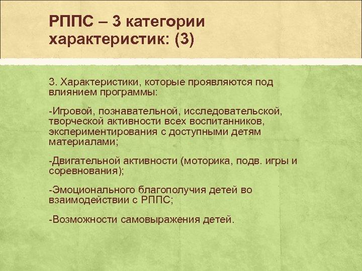 РППС – 3 категории характеристик: (3) 3. Характеристики, которые проявляются под влиянием программы: -Игровой,